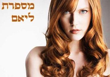 דיל משתלם לשיער שלך! תספורת+ צבע + פן + טיפול במסכת הזנה ב9...