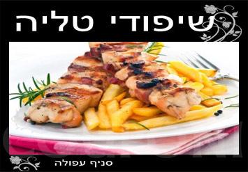 ארוחת בשרית זוגית הכוללת מבחר סלטים + חומוס + מנות עיקריות ל...