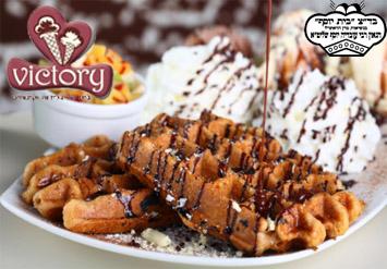 שיהיה לכם יום מתוק!וופל בלגי חם בליווי שני כדורי גלידה...