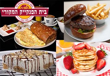ארוחת בוקר זוגית מלאה ומפנקת לבחירה: ישראלית או אמריקאית בבי...