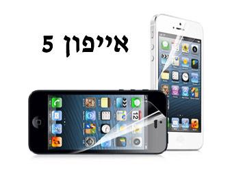 מגן מסך מטהמבוקש ביותרלאייפון 5 החדש! ב7 ש