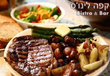 ארוחה מפנקת בקפהביסטרו לינו'ס בתל אביב הכוללת: מנה בשר...