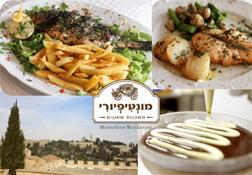ארוחת גורמה במסעדת מונטיפיורי הכשרה במשכנות שאננים בירושלים ...