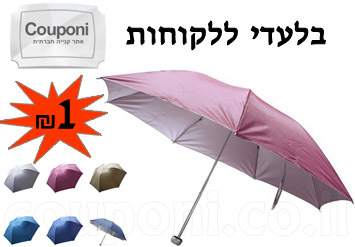 לרגל החורף והגשם קופוני מפנקים אתכם בדיל שייבש אתכם! מטריה ב...
