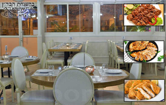 ארוחת צהריים כשרה למהדרין במסעדת השף הבשרית ליטוב בירושלים ב59 ש