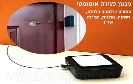 מנגנון לסגירת דלת, סוגר דלת / חלון / רשת ועוד באופן אוטומטי ב59 ש