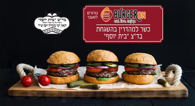 בורגרון (בורגרים לשעבר) מציעים לכם 8 מההמבורגרים הטעימים ביו...